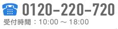 TEL 0120-220-720 受付時間:10:00〜18:00