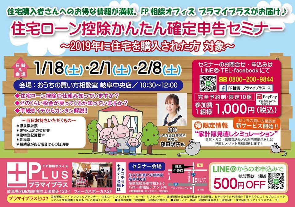 【イベント情報UP】2020年1月18日・2月1日・2月8日