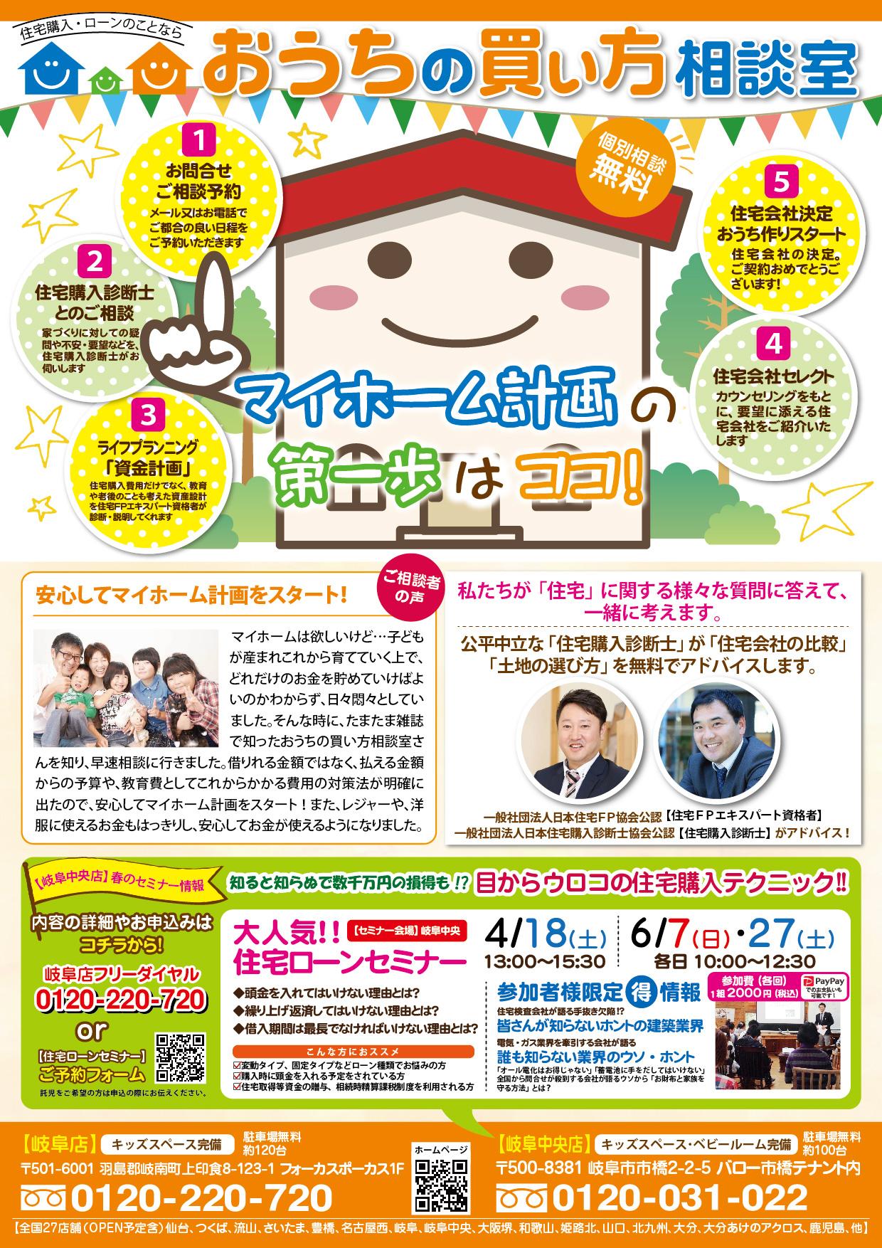 【イベント情報UP】4月18日(土)大人気⤴ 住宅ローンセミナー開催のご案内❗️