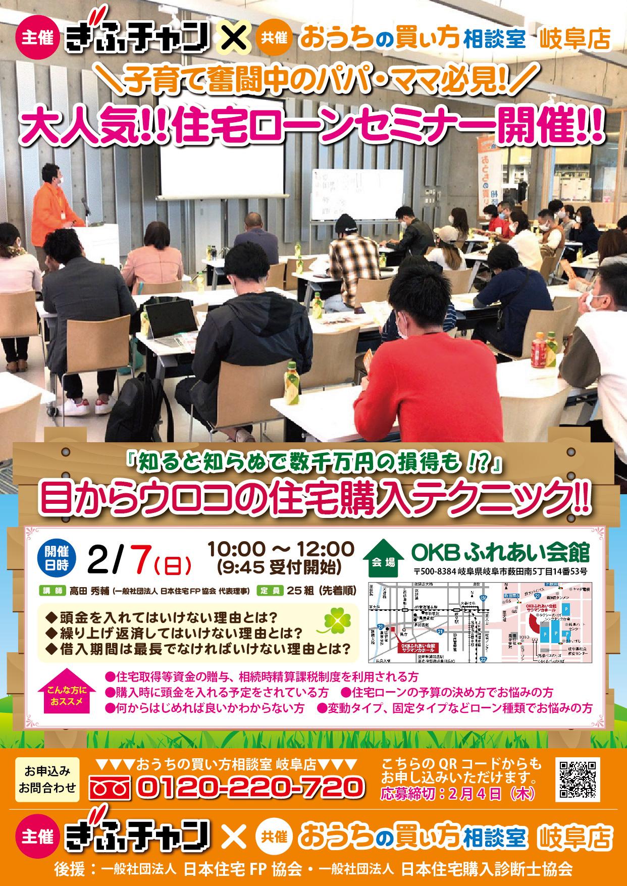 【ぎふチャン・主催】住宅ローンセミナー開催決定!!