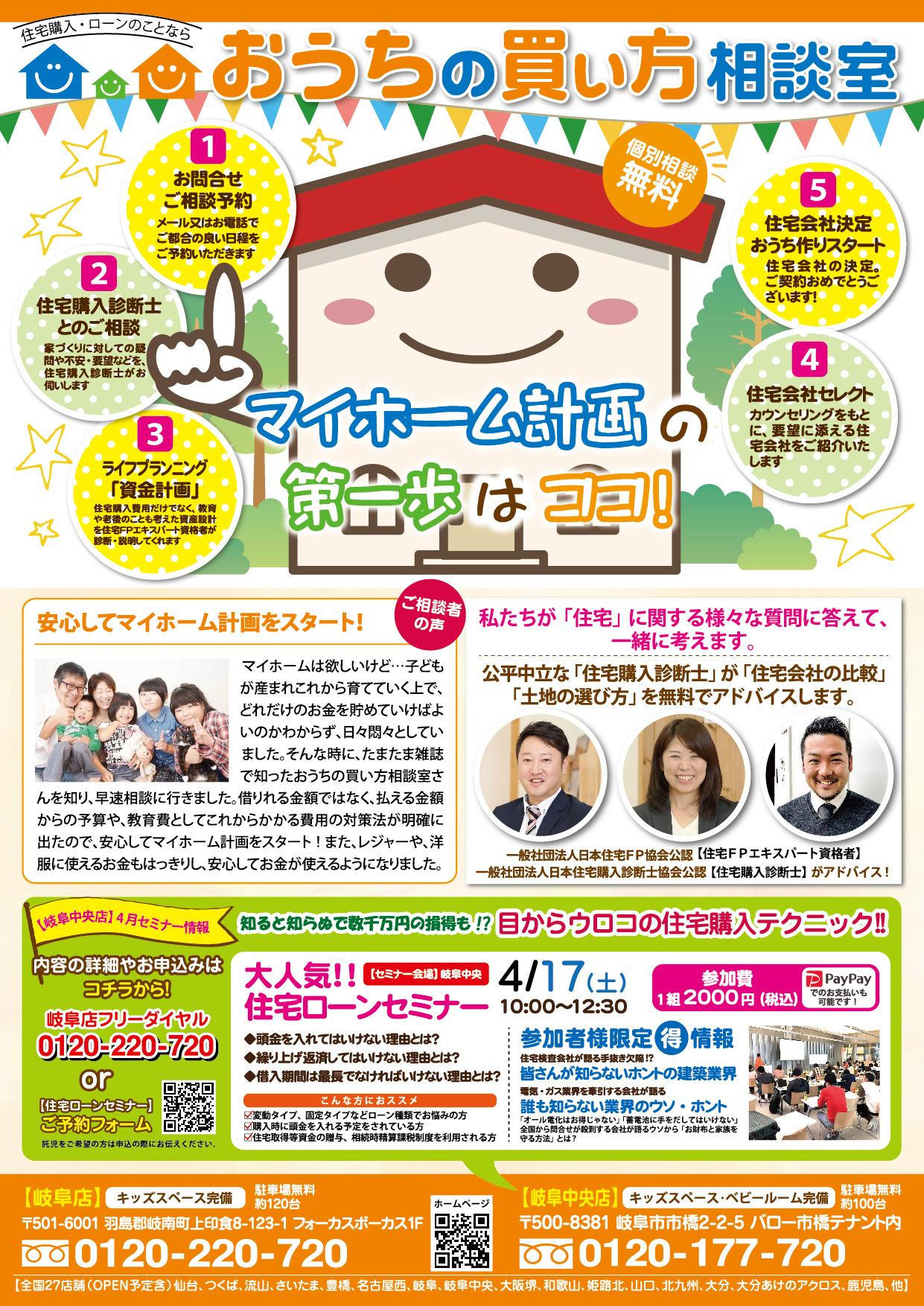 4月17日(土)大人気✨住宅ローンセミナーご予約受付中‼️