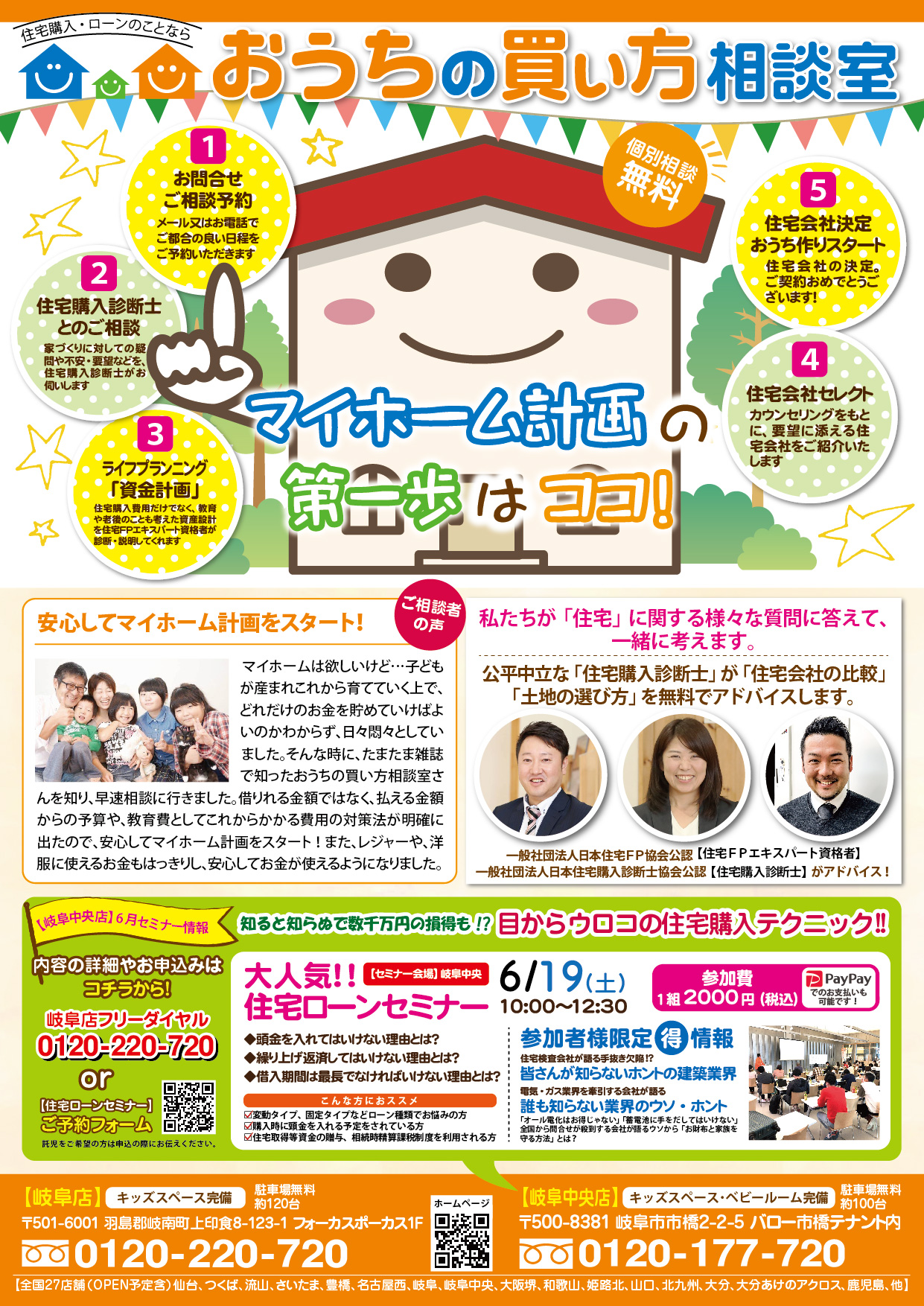 6月19日(土)大人気✨住宅ローンセミナー