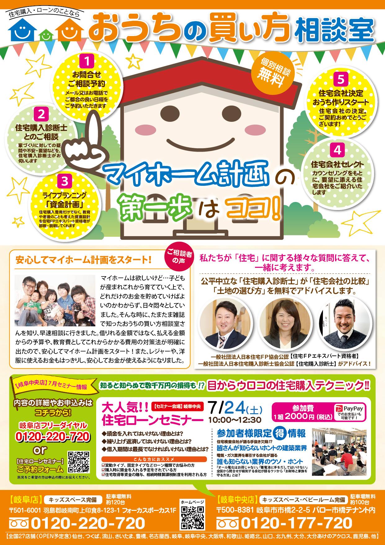 【終了】7月24日(土)🏠住宅ローンセミナー